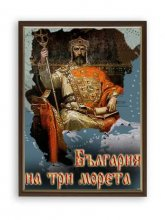 Цар Симеон I - картина # 2