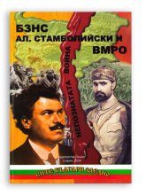 БЗНС, Ал. Стамболийски и ВМРО