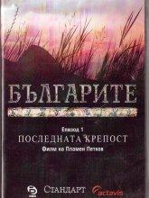 Българите - комплект (10 епизода)