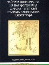 Тайната дипломация на цар Фердинанд в Русия
