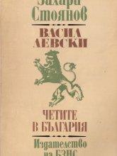 Васил Левски. Четите в България - Захари Стоянов