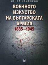 Военното изкуство на Българската армия (1885-1945)