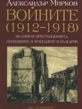 Войните (1912-1918) - Александър Мирков