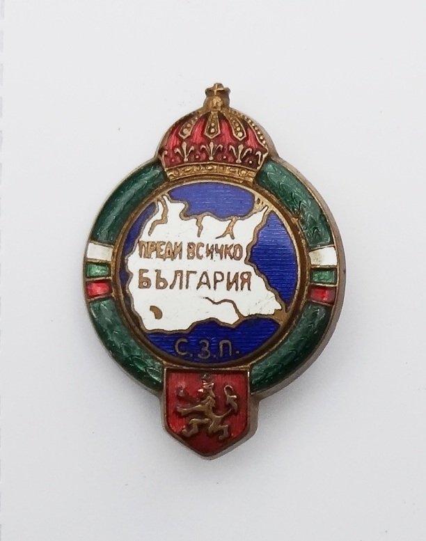 Резултат с изображение за Съюз на запасните офицери в България.