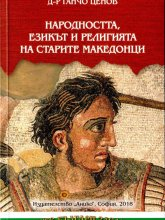 Народността, езикът и религията на старите македонци