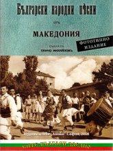 Български народни песни от Македония