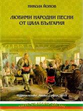 Любими народни песни от цяла България