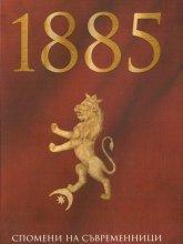 1885 - спомени на съвременници