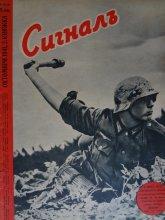 """сп. """"Сигналъ"""" - октомври 1941, кн. 2"""