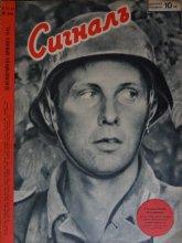 """сп. """"Сигналъ"""" - декември 1942, двойна книжка"""