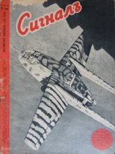 """сп. """"Сигналъ"""" - ноември 1943, кн. 2"""
