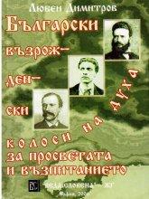 Български Възрожденски колоси на духа за просветата и възпитанието