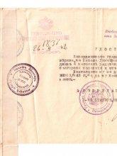 Арийски произход и Българско поданство - свидетелство