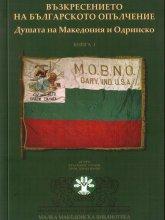 Възкресение на Българското опълчение