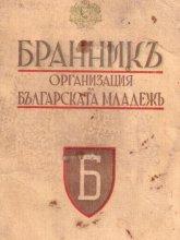 Бранникъ - членска карта