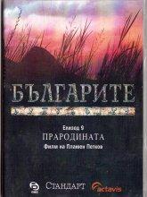 Българите - Прародината (епизод 9)