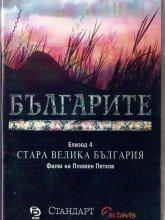 Българите - Стара велика България (епизод 4)