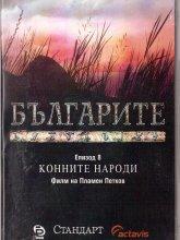 Българите - Конните народи (епизод 8)