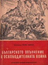Българското опълчение през Освободителната война