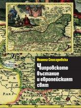Чипривското въстание и европейският свят - Иоанна Списаревска