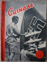 """сп. """"Сигналъ"""" - юли 1941, кн. 14"""