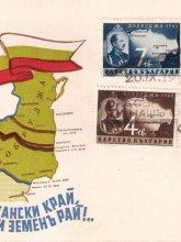 Добруджа 1940 година - пощенска карта