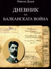 Дневник на Балканската война - Никола Додов