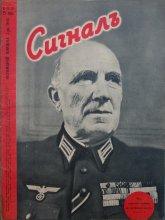 """сп. """"Сигналъ"""" - октомври 1943, кн. 2"""