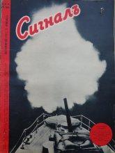 """сп. """"Сигналъ"""" - октомври 1942, кн. 2"""