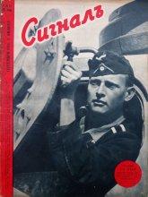 """сп. """"Сигналъ"""" - септември 1942, кн. 2"""