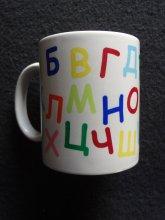 Чаша с азбуката