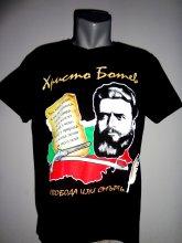 Христо Ботев - тениска