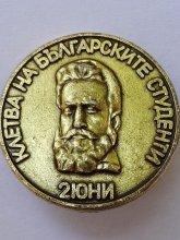 Христо Ботев - Клетва на Българските студенти