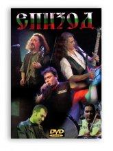 Епизод - DVD
