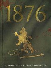 1876 - спомени на съвременници