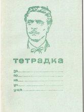Тетрадка с Васил Левски