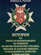 Историята на Съюза на възпитаниците на ВНВУ