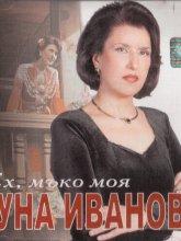 Ех, мъко моя - Гуна Иванова