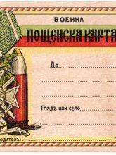 Военна пощенска карта
