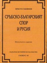 сръбско-Българският спор и Русия