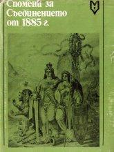 Спомени за Съединението от 1885 г.