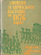 Спомени за Априлското въстание от 1876 година