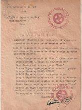 РНБ - документ ратници (заповед)
