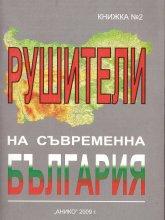 Рушители на съвременна България - книжка №2