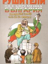 Рушители на съвременна България - книжка №3