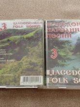 Македонски народни песни - 3