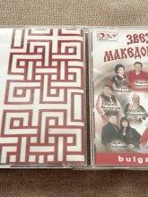 Звездите на македонската песен - 1част
