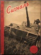 """сп. """"Сигналъ"""" - май 1943, кн. 10"""