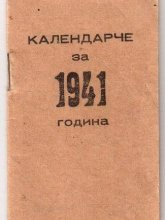 Календарче 1941