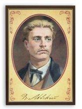 Васил Левски - портрет # 3